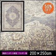 【送料無料】高級 絨毯 輸入品 カーペット ラグ/ベルギー/ウィルトン織/アウラ/200×250/ライトブルー