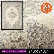 【送料無料】高級 絨毯 輸入品 カーペット ラグ/ベルギー/ウィルトン織/アウラ/240×240/アイボリー