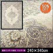 【送料無料】高級 絨毯 輸入品 カーペット ラグ/ベルギー/ウィルトン織/アウラ/240×340/アイボリー