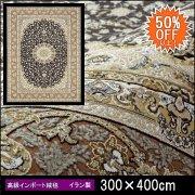 【送料無料】【50%OFF】高級 絨毯 輸入品 カーペット ラグ/イラン/ウィルトン織/アイナッツ/300×400/グレー