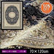 【送料無料】高級 絨毯 輸入品 カーペット ラグ/イラン/ウィルトン織/ベヘナッツ/70×120/ダークブルー