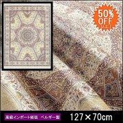 【送料無料】【50%OFF】高級 絨毯 輸入品 カーペット ラグ/ベルギー/ウィルトン織/ボランジェ/127×70/クリーム