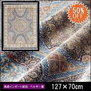 【送料無料】高級 絨毯 輸入品 カーペット ラグ/ベルギー/ウィルトン織/ボランジェ/127×70/ネイビー
