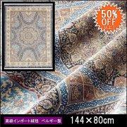 【送料無料】【50%OFF】高級 絨毯 輸入品 カーペット ラグ/ベルギー/ウィルトン織/ボランジェ/144×80/ネイビー
