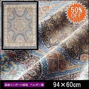 【送料無料】高級 絨毯 輸入品 カーペット ラグ/ベルギー/ウィルトン織/ボランジェ/94×60/ネイビー