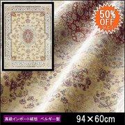 【送料無料】高級 絨毯 輸入品 カーペット ラグ/ベルギー/ウィルトン織/コンスタンティン/94×60/イエロー