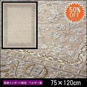 【送料無料】【50%OFF】高級 絨毯 輸入品 カーペット ラグ/ベルギー/ウィルトン織/エドヴァン/75×120/ベージュ
