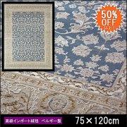 【送料無料】高級 絨毯 輸入品 カーペット ラグ/ベルギー/ウィルトン織/エドヴァン/75×120/ブルー