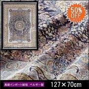 【送料無料】高級 絨毯 輸入品 カーペット ラグ/ベルギー/ウィルトン織/ガラード/127×70/ネイビー