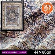 【送料無料】【50%OFF】高級 絨毯 輸入品 カーペット ラグ/ベルギー/ウィルトン織/ガラード/144×80/ネイビー