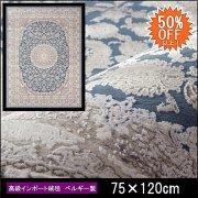 【送料無料】【50%OFF】高級 絨毯 輸入品 カーペット ラグ/ベルギー/ウィルトン織/グランディール/75×120/ブルー