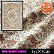 【送料無料】【50%OFF】高級 絨毯 輸入品 カーペット ラグ/ベルギー/ウィルトン織/ヒギンス/127×70/クリーム