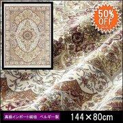 【送料無料】【50%OFF】高級 絨毯 輸入品 カーペット ラグ/ベルギー/ウィルトン織/ヒギンス/144×80/クリーム