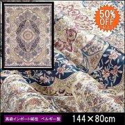 【送料無料】【50%OFF】高級 絨毯 輸入品 カーペット ラグ/ベルギー/ウィルトン織/ヒギンス/144×80/ネイビー