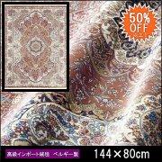 【送料無料】【50%OFF】高級 絨毯 輸入品 カーペット ラグ/ベルギー/ウィルトン織/ヒギンス/144×80/ラスト 赤錆色