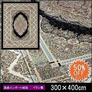 【送料無料】【50%OFF】高級 絨毯 輸入品 カーペット ラグ/イラン/ウィルトン織/マノワール/300×400