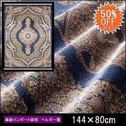 【送料無料】【50%OFF】高級 絨毯 輸入品 カーペット ラグ/ベルギー/ウィルトン織/ペンハリガン/144×80/ネイビー