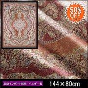 【送料無料】【50%OFF】高級 絨毯 輸入品 カーペット ラグ/ベルギー/ウィルトン織/ペンハリガン/144×80/ラスト 赤錆色