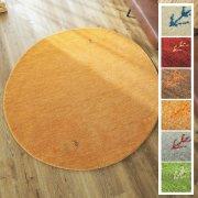 【送料無料】ギャベ ラグ 絨毯/円形 直径140cm ウール100%/手織りギャッベ/床暖/アヤカ/7色