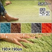 【送料無料】ラグ ラグマット/190x190cm/上質ふわふわ 床暖/5色