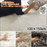 【送料無料】ラグ ラグマット/100x150cm スーパーシャギーラグ/ボリュームシャギー/床暖/フィーネ/3色