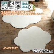 【送料無料】ラグ ラグマット/96x126cm 洗える はっ水 低反発 フランネルラグ 滑り止め 床暖/ホリデープラス/雲形