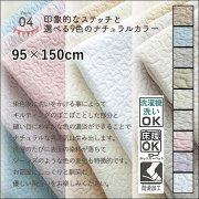 【送料無料】マルチカバー/ラグ ラグマット/95×150cm/洗える 洗濯機OK/防滑 床暖/イブル/9色