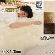 【送料無料】ラグ/ムートン/65x170cm/2匹/長毛 ニュージーランド産 ウール100%/床暖/3色