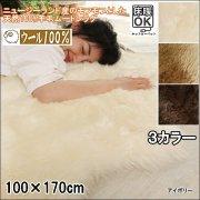 【送料無料】ラグ/ムートン/100x170cm/4匹/長毛 ニュージーランド産 ウール100%/床暖/3色