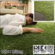 【送料無料】ラグ ラグマット/洗える/100x150 芝生調 /ウレタン入りラグ/滑り止め 床暖