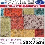 【送料無料】玄関マット ドアマット/ウォッシュ&ドライ/洗える/ヴィンテージパッチ/50×75cm