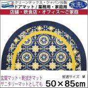 【送料無料】玄関マット ドアマット/ウォッシュ&ドライ/洗える/ラウンド タイル模様/半円 50×85cm