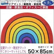 【送料無料】玄関マット ドアマット/ウォッシュ&ドライ/洗える/ラウンド 虹/半円 50×85cm