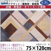 【送料無料】玄関マット ドアマット 中型/ウォッシュ&ドライ/洗える/アート デコ/75×120cm
