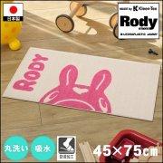 【送料無料】アクセントマット 洗面マット/RODY/洗える 吸水/スタイリッシュ ロディ ベージュ/45×75cm/日本製