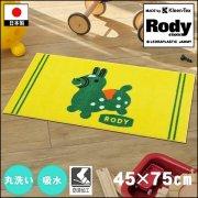 【送料無料】アクセントマット 洗面マット/RODY/洗える 吸水/レトロ ロディ イエロー/45×75cm/日本製
