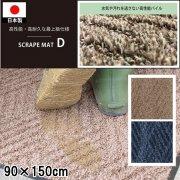 【送料無料】ドアマット 靴拭きマット/洗える/スクレイプマットD 最上級/日本製/業務用/90×150cm/2カラー