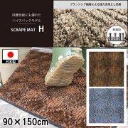 【送料無料】ドアマット 靴拭きマット/洗える/スクレイプマットH 吸水 除塵 ハイスペック/日本製/業務用/90×150cm/2カラー