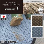 【送料無料】ドアマット 靴拭きマット/洗える/スクレイプマットS 薄型ドット柄/日本製/業務用/90×180cm/2カラー