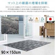 【送料無料】ドアマット 靴拭きマット/洗える/抗菌マット/日本製/業務用/90×150cm