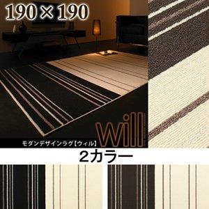 【送料無料】防ダニ抗菌モダンデザインラグ/カーペット【will】ウィル/2カラー/190×190cm