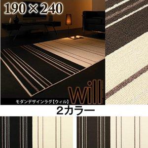 【送料無料】防ダニ抗菌モダンデザインラグ/カーペット【will】ウィル/2カラー/190×240cm