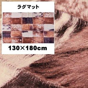 【送料無料】アニマル柄シリーズ/ラグマット/130×185cm/ブラウンゼブラ