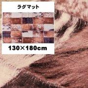 【送料無料】【まとめ買いがお得:2個目から割引】アニマル柄シリーズ/ラグマット/130×185cm/ブラウンゼブラ