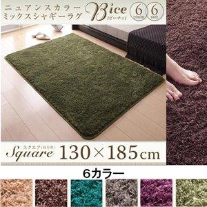 【送料無料】洗えるニュアンスカラーミックスシャギーラグ【Bice】スクエア(長方形)130×185cm/ブラウン