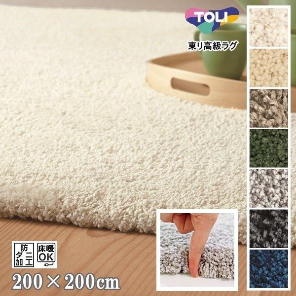 【送料無料】【当日発送】東リ/ラグマット【マイクロファイバー】TOF751/200×200cm/Lサイズ/5カラー