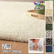 【送料無料】【当日発送】東リ/ラグマット【マイクロファイバー】TOR3830Q/200×200cm/7色