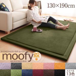 【送料無料】マイクロファイバーラグマット【moofy】ムーフィ 130×190cm/13カラー