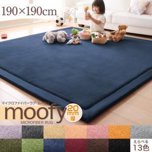 【送料無料】マイクロファイバーラグマット【moofy】ムーフィ 190×190cm/13カラー