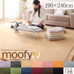 【送料無料】マイクロファイバーラグマット【moofy】ムーフィ 190×240cm/13カラー